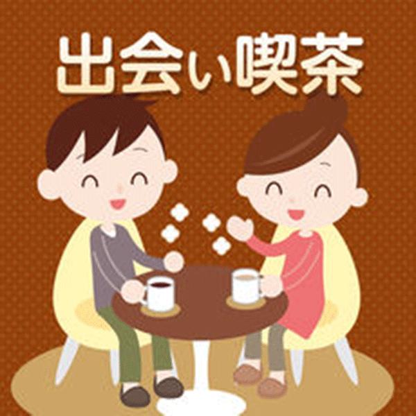 アプリ『チャットで絡もう出会い喫茶』もやめた方が無難