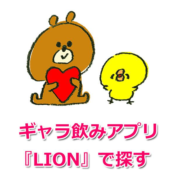 2.アプリ『LION』