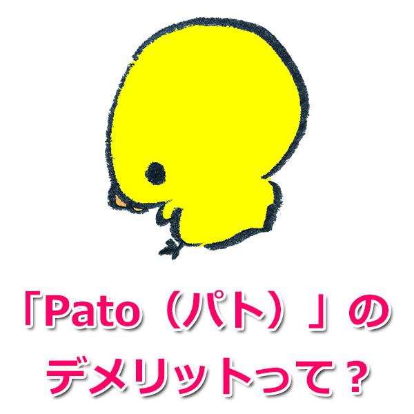 Pato(パト)の2つのデメリット