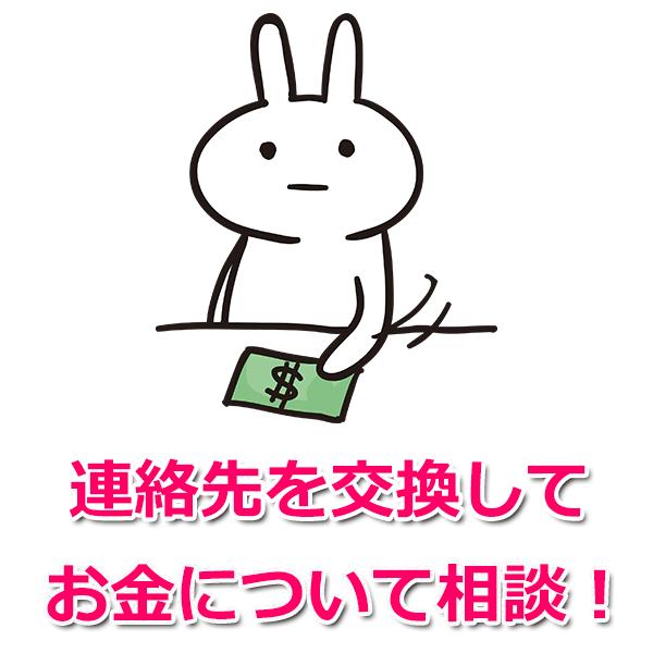 4.連絡先を交換したらお金の相談