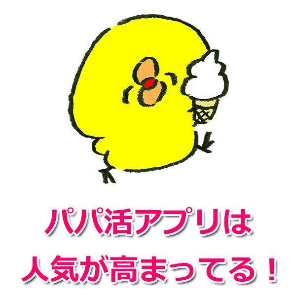 3.パパ活アプリ