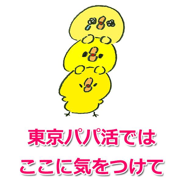 東京パパ活の注意点