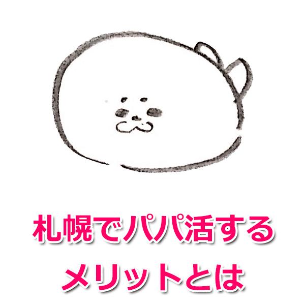 札幌パパ活のデメリット・メリット