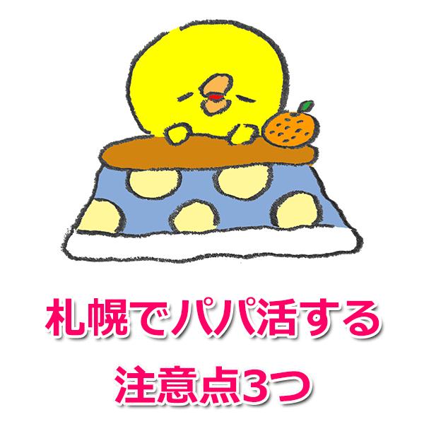 札幌でパパ活する注意点
