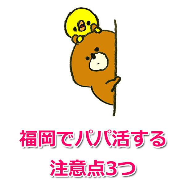 福岡でパパ活する注意点