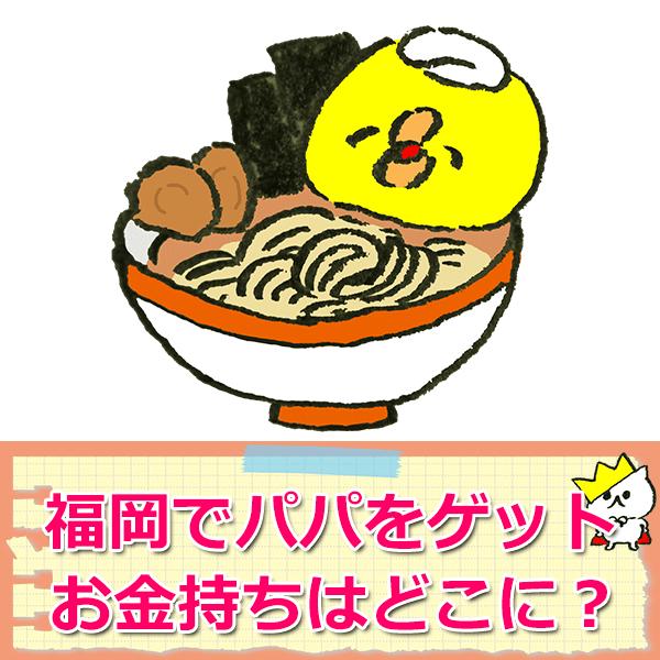福岡パパ活のコツを解説!お金持ちは福岡市と北九州市に多い?