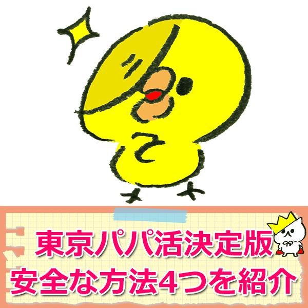 【東京パパ活決定版】目指せ港区女子!安全な方法4つを紹介