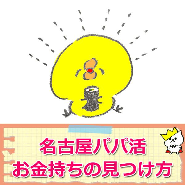 名古屋パパ活|お金持ちが多い地域・必須のパパ活サイトとは