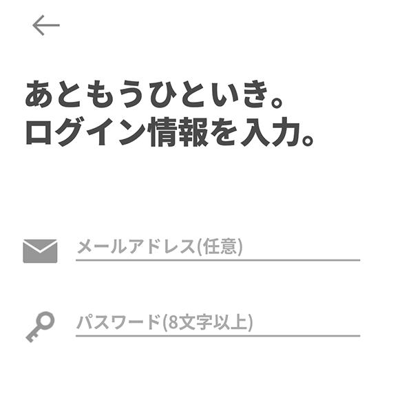 ③メールアドレスとパスワード設定