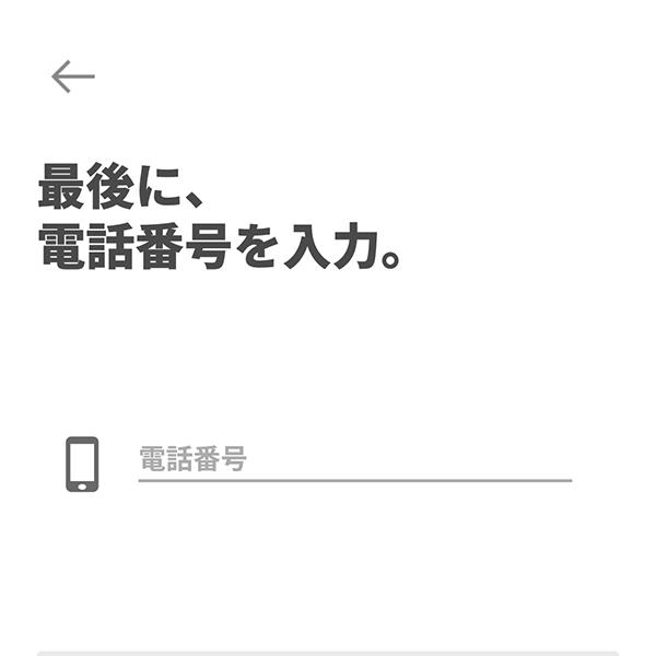 ④電話番号を入力