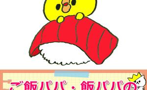 ご飯だけのパパ活「食事パパ(ご飯パパ)」の見つけ方とお小遣い相場
