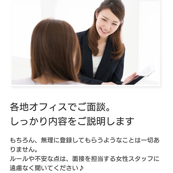 2.入会の面談→プロフィール撮影
