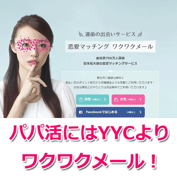 YYCよりもおすすめなパパ活サイト『ワクワクメール』