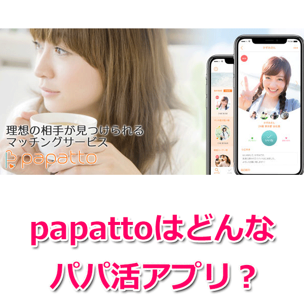 papatto(パパット)はどんなパパ活アプリ?