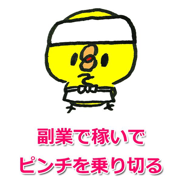 2.副業(稼ぐ)