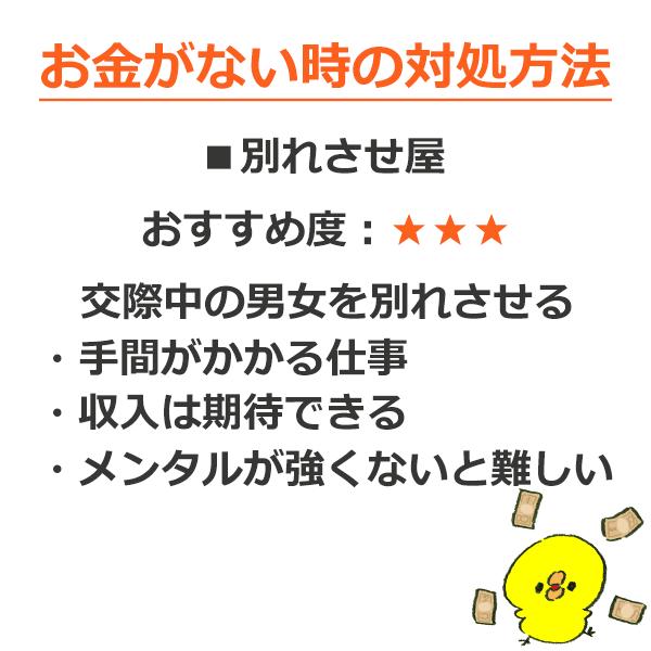 7.別れさせ屋