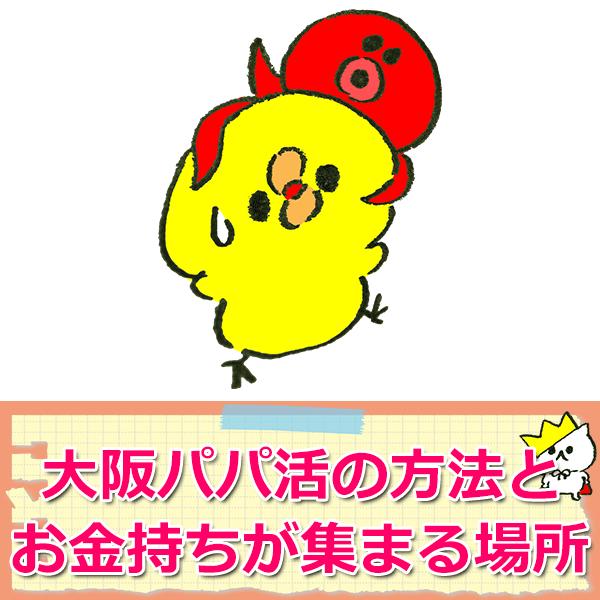 大阪のパパ活はこれで決まり!お金持ちパパをゲットする方法
