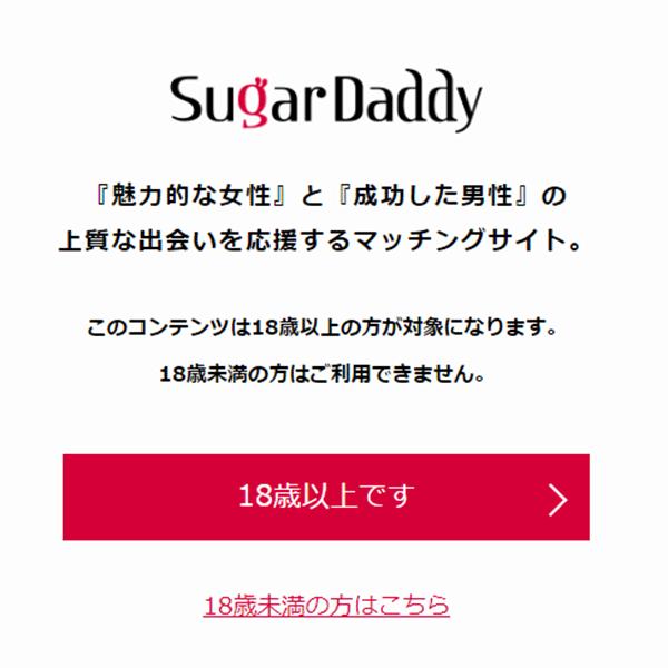 4.パパ活専門サイト『シュガーダディ』