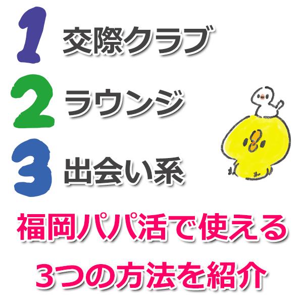 福岡でパパ活する3つの方法